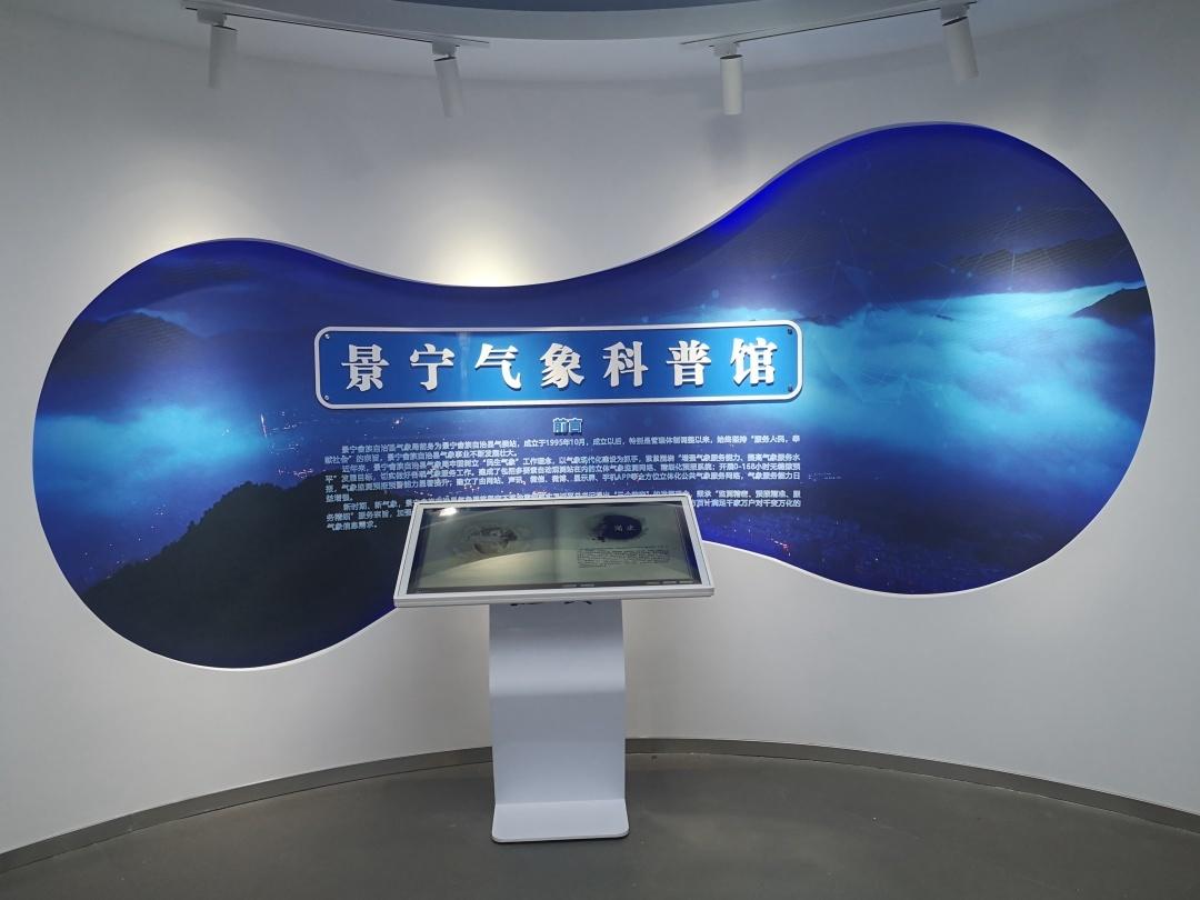 探气象万千,景宁首个县级气象科普馆投入使用