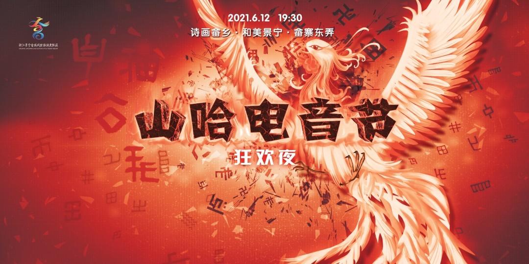中国畲乡·山哈电音节狂欢夜丨燃爆畲寨,迎客千人