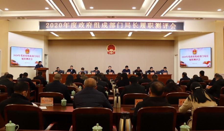 景宁县人大常委会召开2020年度政府组成部门局长履职测评会