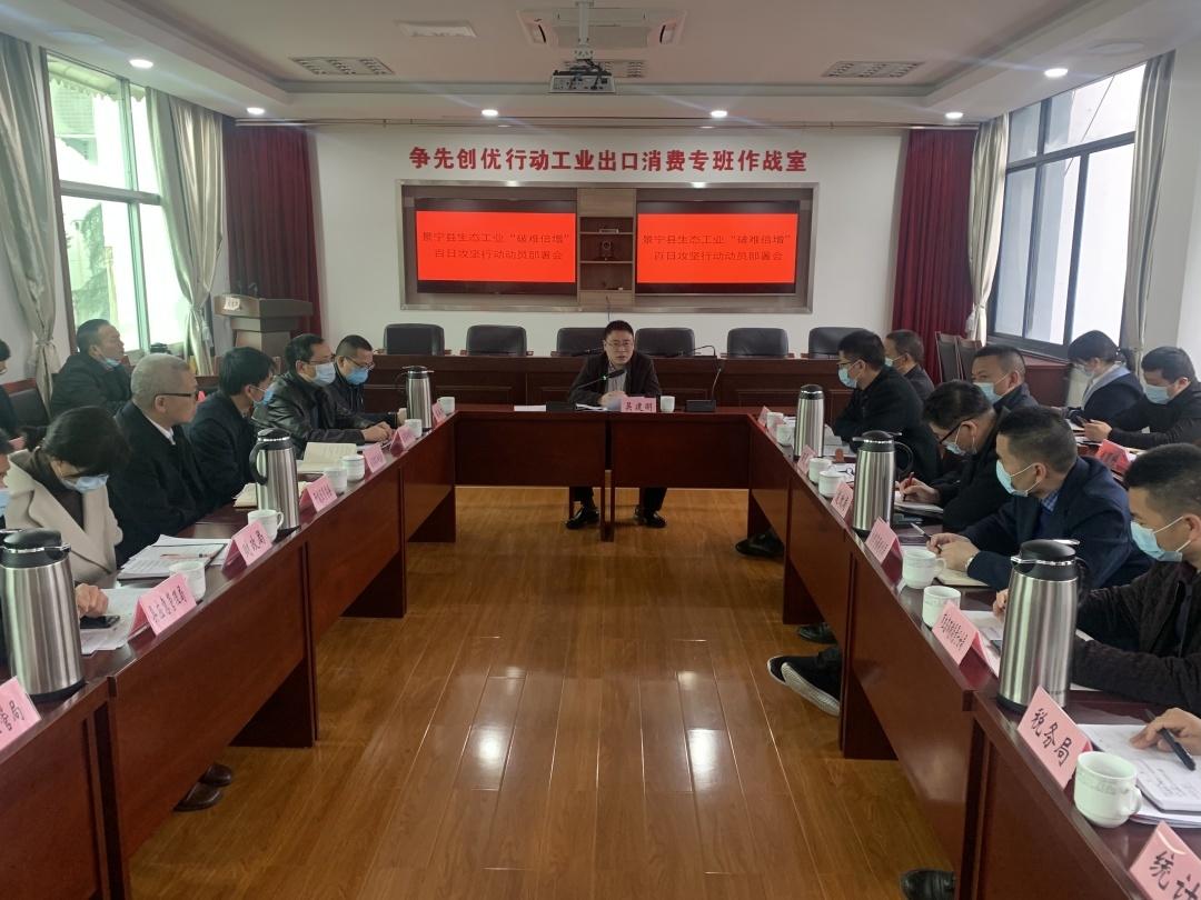 """景宁县召开生态工业""""破难倍增""""百日攻坚行动动员部署会"""