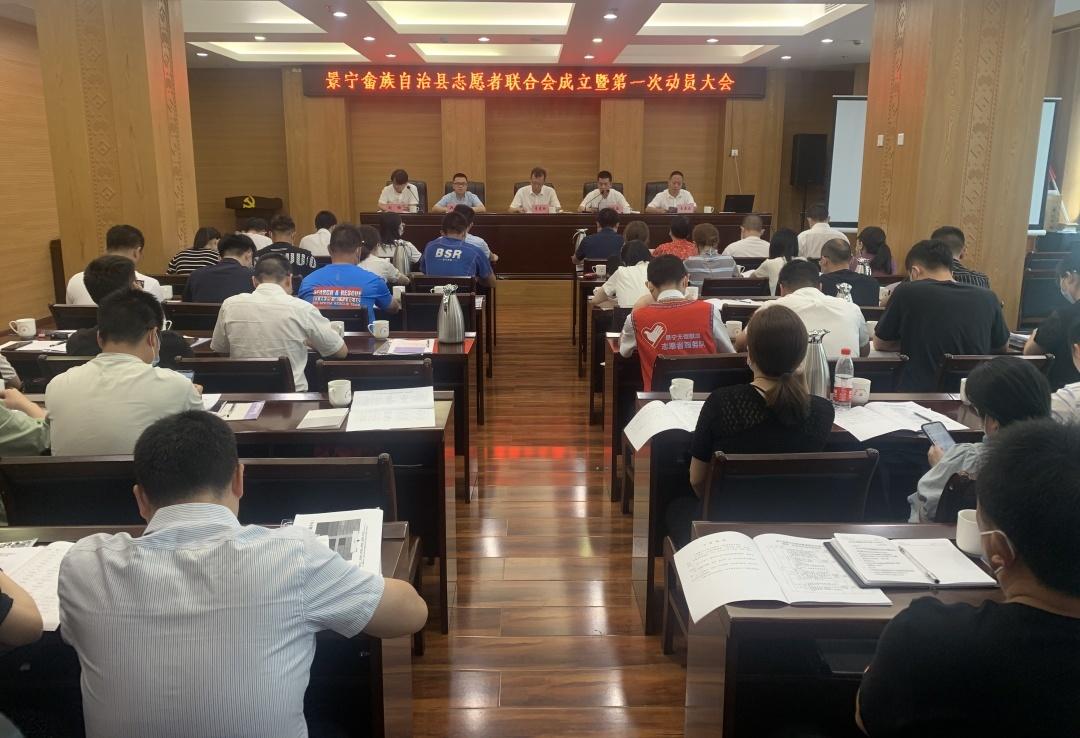 景宁畲族自治县志愿者联合会成立