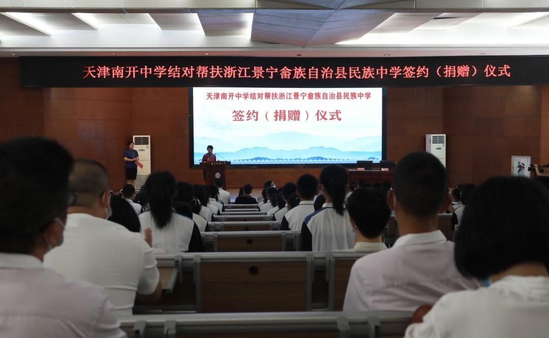 天津南开中学结对帮扶景宁民族中学签约仪式举行