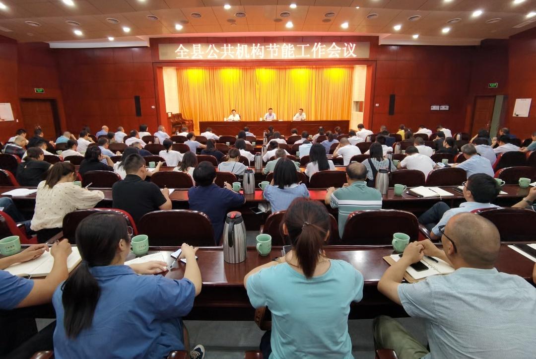 景宁县公共机构节能工作会议召开