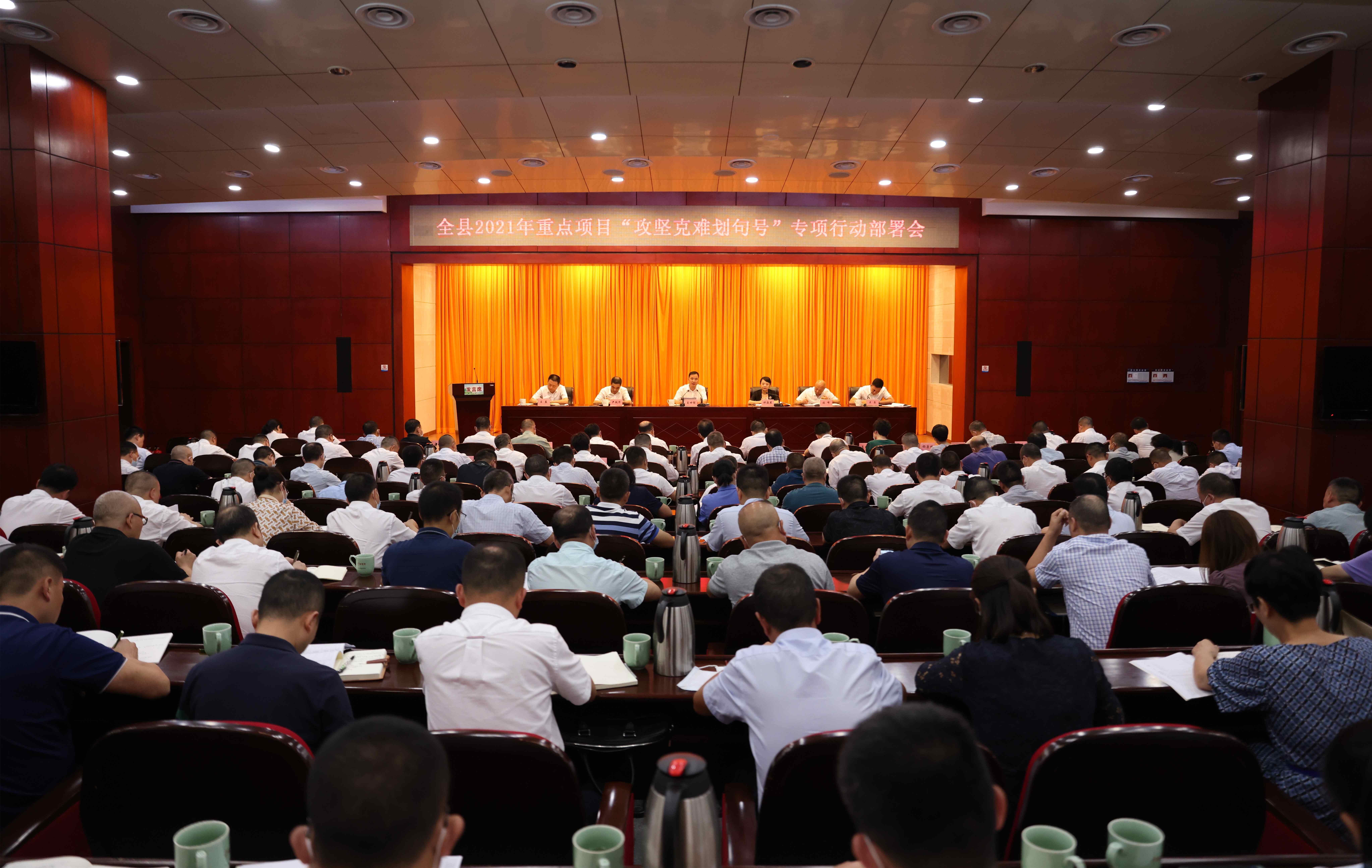 """景宁县重点项目""""攻坚克难划句号""""专项行动部署会召开"""
