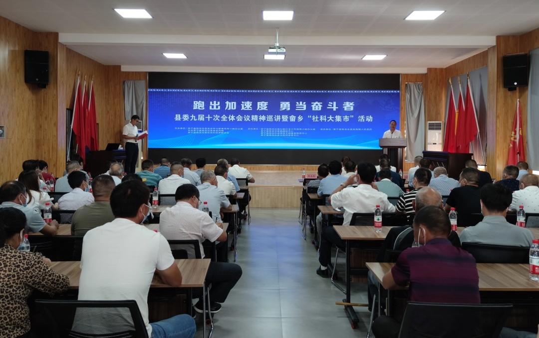县委九届十次全会精神巡讲活动在渤海镇开启