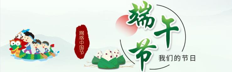 网络中国节·端午专栏