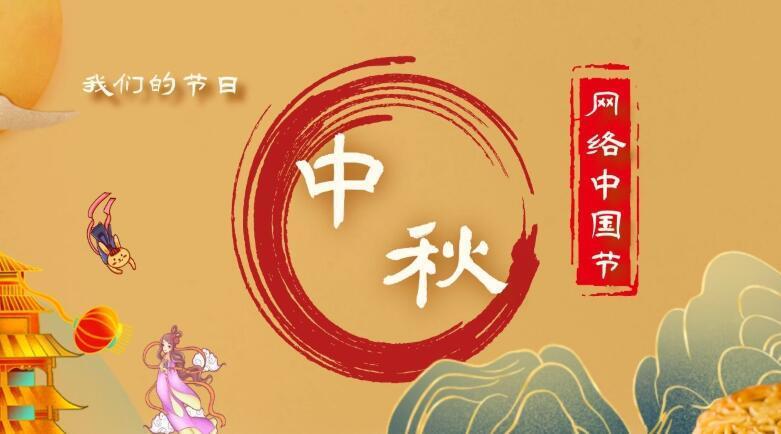 网络中国节·中秋专栏