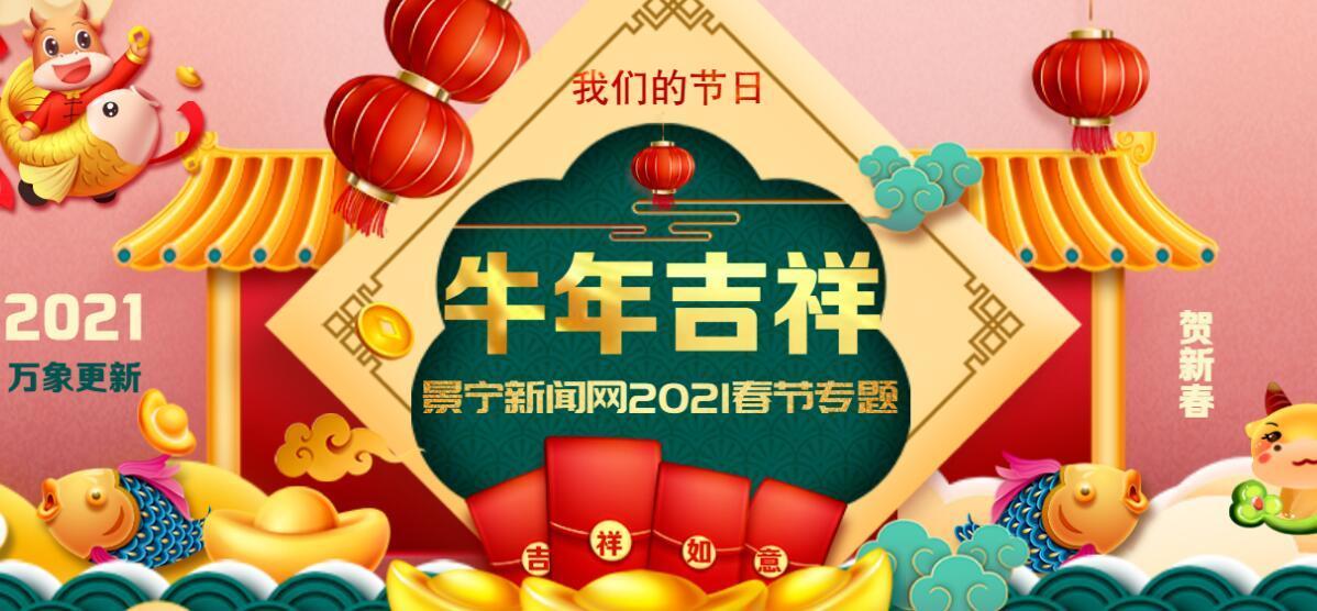 网络中国节·春节元宵专栏
