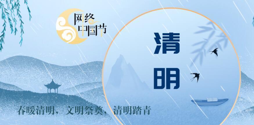 网络中国节·清明节专栏