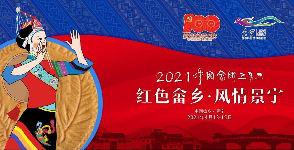 2021中国畲乡三月三网站
