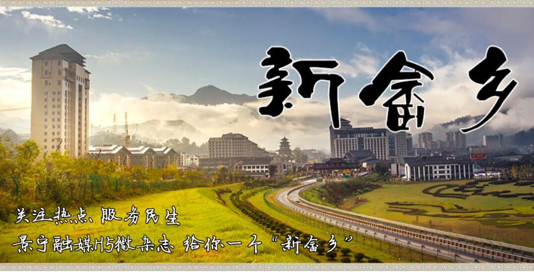 微杂志《新畲乡》专题